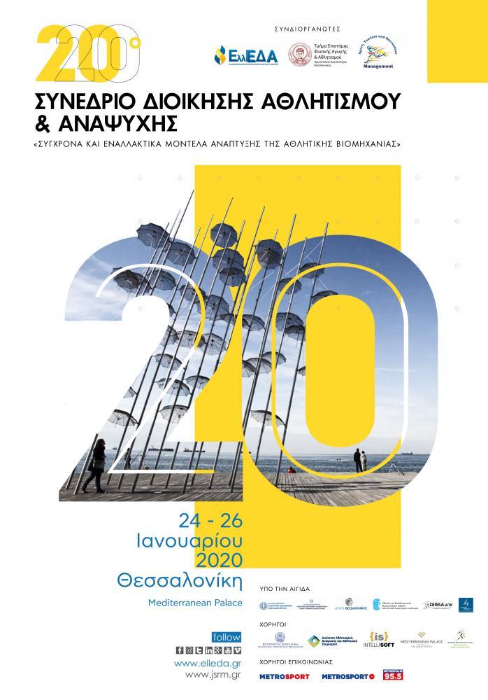 20o Συνέδριο Διοίκησης Αθλητισμού και Αναψυχής