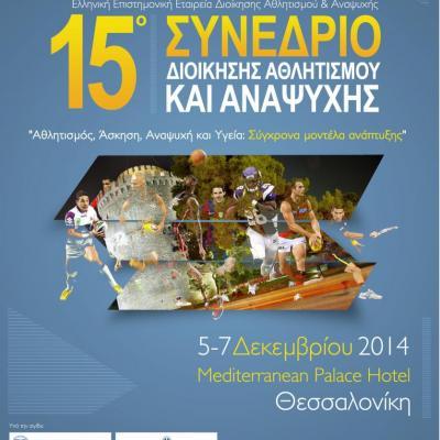 15ο Συνέδριο Διοίκησης Αθλητισμού και Αναψυχής