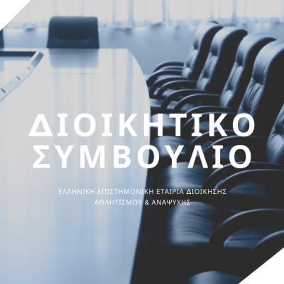 Το νέο Διοικητικό Συμβούλιο της ΕλλΕΕΔΑΑ