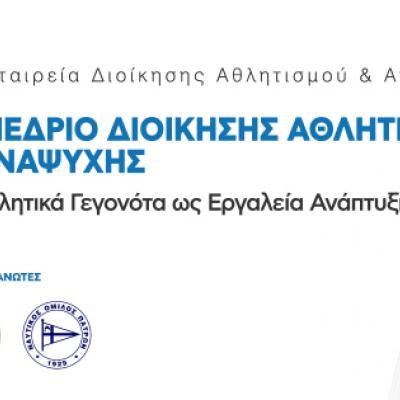 19o  Συνέδριο Διοίκησης Αθλητισμού και Αναψυχής
