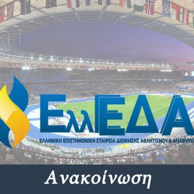 Eυρωπαϊκό πρόγραμμα
