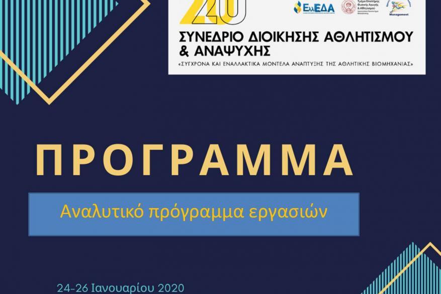 Αναλυτικό πρόγραμμα εργασιών 20ου Συνεδρίου