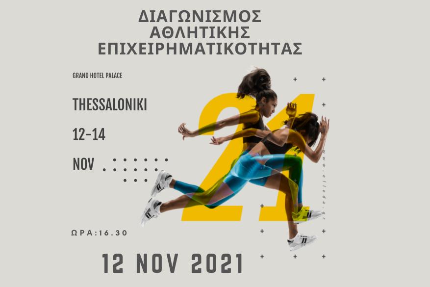 2ος Διαγωνισμός Αθλητικής Επιχειρηματικότητας στο πλαίσιο του 21ου Συνεδρίου Διοίκησης Αθλητισμού και Αναψυχής